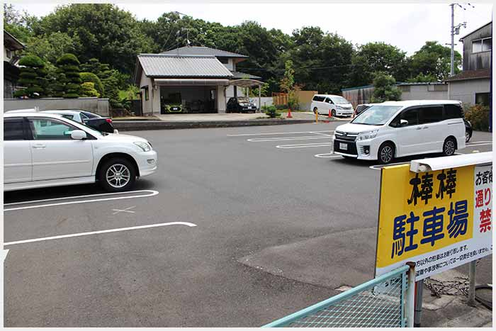 棒棒の駐車場